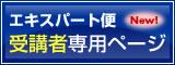エキスパート便 New! 受講者専用ページ