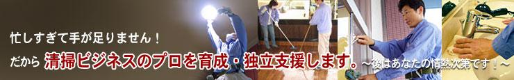 忙しすぎて手が足りません!だから清掃ビジネスのプロを育成・独立支援します。~後はあなたの情熱次第です!~
